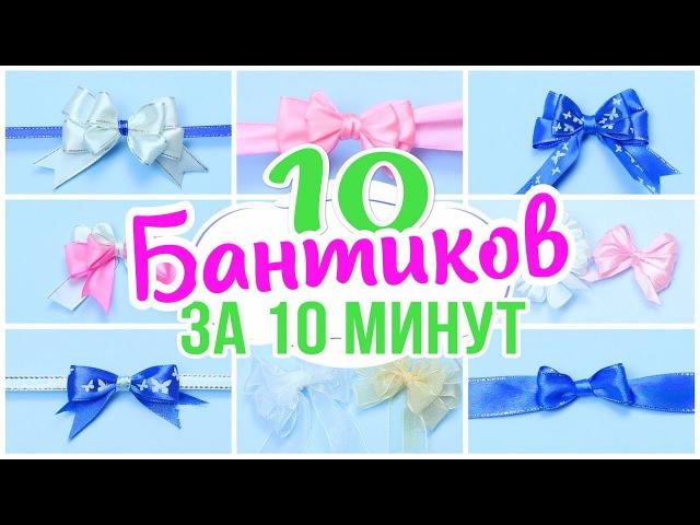 10 БАНТИКОВ ЗА 10 МИНУТ DIY NataliDoma