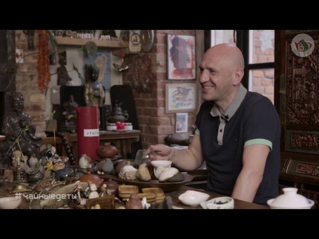 Чайный монолог - Андрей Цукерберг ( ГАЗЧАЙ )