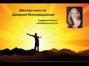 Духовная интеграционика мастер класс