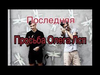 Встреча с Ромкой Англичанин (Лсп)  последняя просьба Олега Лсп