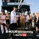 Дмитрий Монатик фотография #26