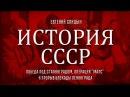 Евгений Спицын История СССР № 100 Победа под Сталинградом и прорыв блокады Ленинграда