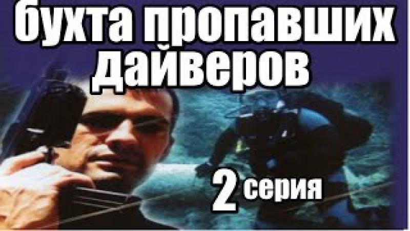 Бухта Пропавших Дайверов 2 серия из 4 криминал боевик детектив