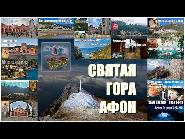Паломничество на Святую Гору Афон A pilgrimage to the Holy Mount Athos смотреть онлайн без регистрации