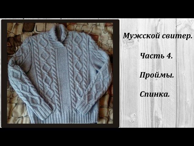 AlinaVjazet мужской свитер МК Часть 4 Проймы Спинка