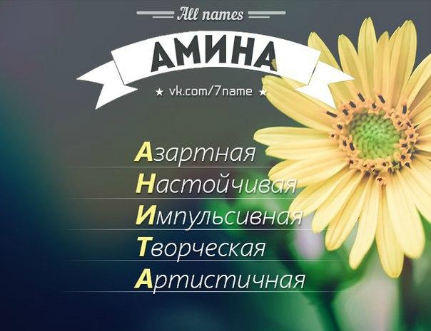 рассказывала красивые картинки с именем аминат цветоводы