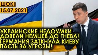 СРОЧНО!  Украинские недоумки довели немцев до гнева! Германия заткнула Киеву пасть за угрозы