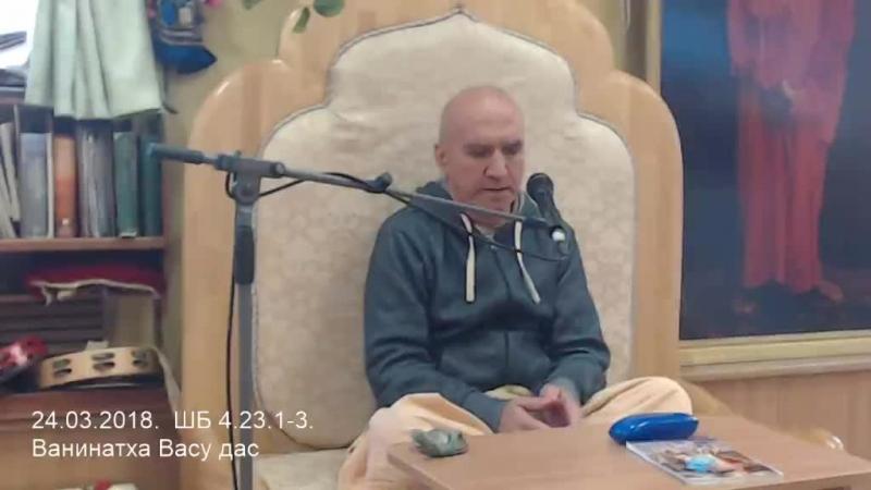 24 03 2018 ШБ 4 23 1 3 Ванинатха Васу дас