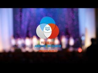 Первый региональный съезд РДШ и Юнармии | Липецкая Область
