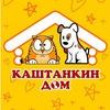 Абакан Каштанкин дом