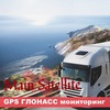 GPS / ГЛОНАСС мониторинг транспорта