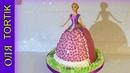 Торт Рапунцель мастер-класс Торт кукла Рапунцель Как собрать и украсить торт куклу Olya Tortik