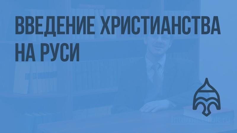 Введение христианства на Руси Калинин А В Видеоурок по истории России 6 класс