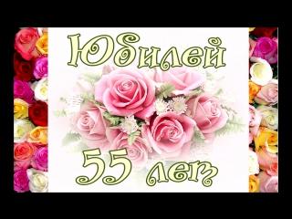 Поздравление на юбилей на 55 лет маме открытку