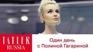 Один день с Полиной Гагариной