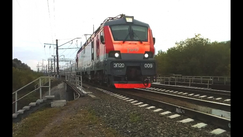 ЭП20-009
