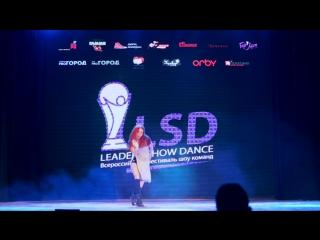 LSD 2017 - Леонова Евгения (Студия Шоколад)  LSD Show New Solo (Котлас)