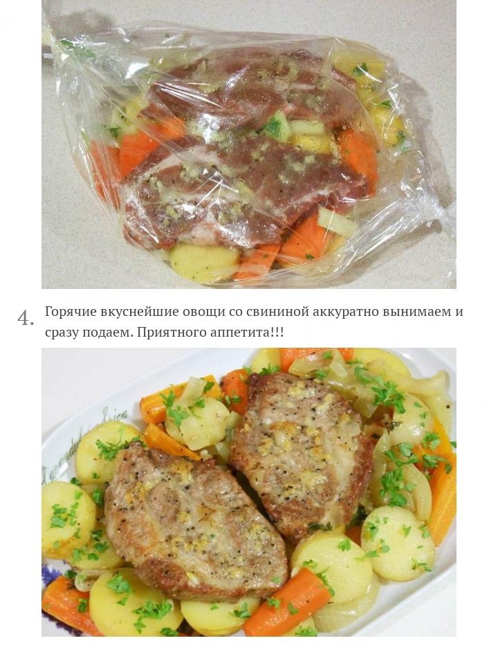 Свинина с овощами в рукаве для запекания, изображение №3