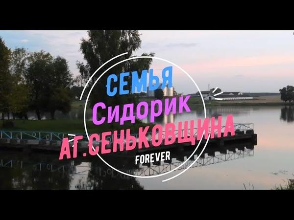 Властелин села 2018 семья Сидорик Слонимский район