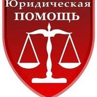 Бесплатная юридическая помощь online