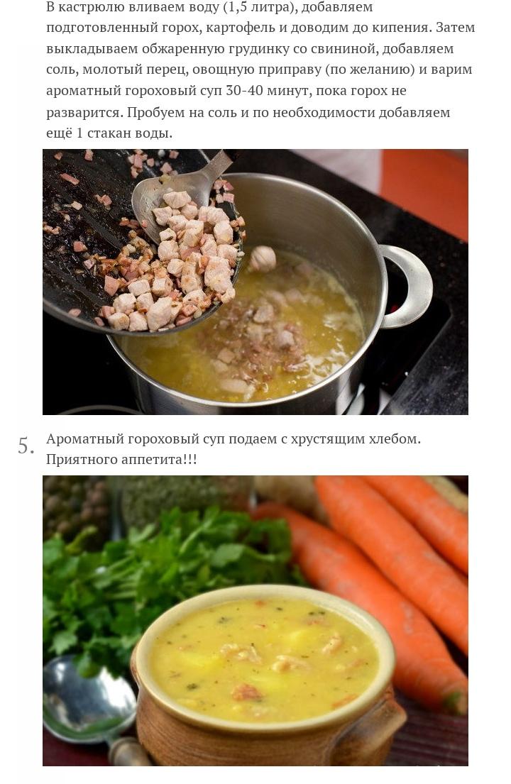Гороховый суп со свининой и копченой грудинкой, изображение №3