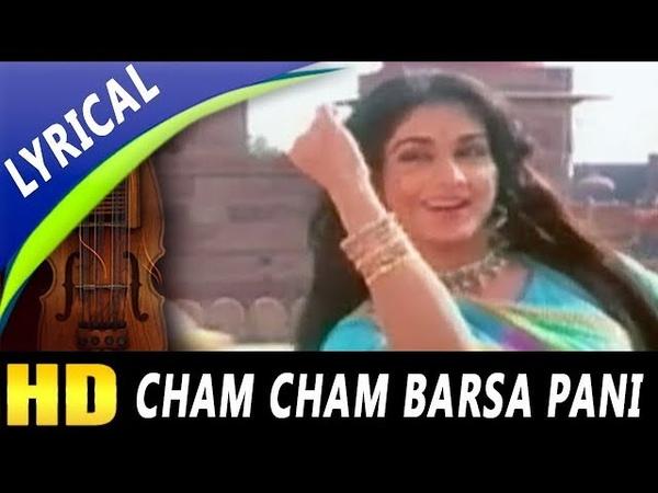 Cham Cham Barsa Pani With Lyrics | Sadhana Sargam, Kavita Krishnamurthy | Kshatriya Songs