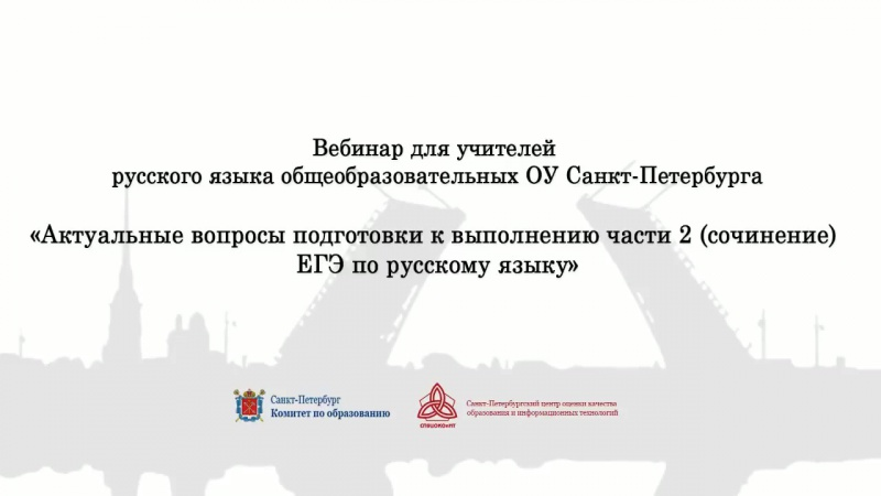 Вебинар для учителей русского языка общеобразовательных ОУ Санкт-Петербурга