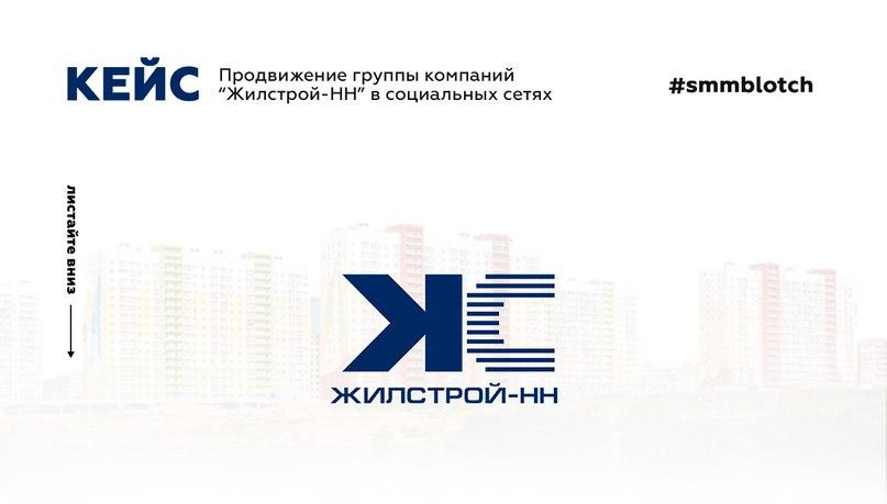 Продвижение крупного регионального застройщика в социальной сети Вконтакте. Часть 1, изображение №1