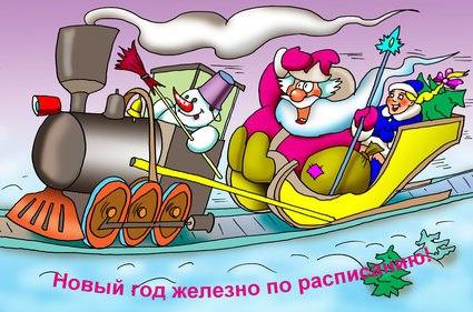 поздравления с новым годом для железнодорожников володин один
