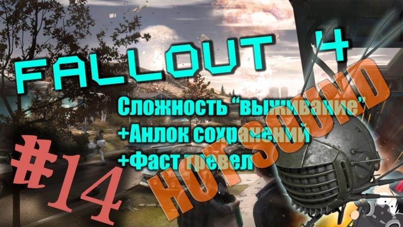 14 Fallout 4 Престон опущен Сложность Выживание Enable Fast trevel Enable Saving