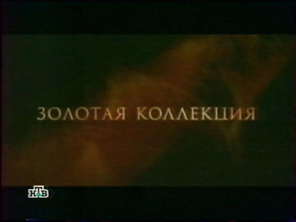 Возврата нет (НТВ, 25.11.2003) Анонс
