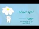 16 Болит зуб — стоматология «Star»