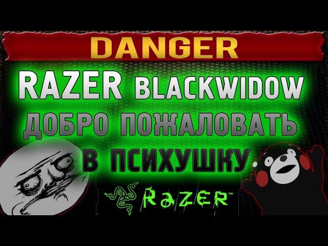 Razer BlackWidow обзор - добро пожаловать в ПСИХУШКУ и АД!