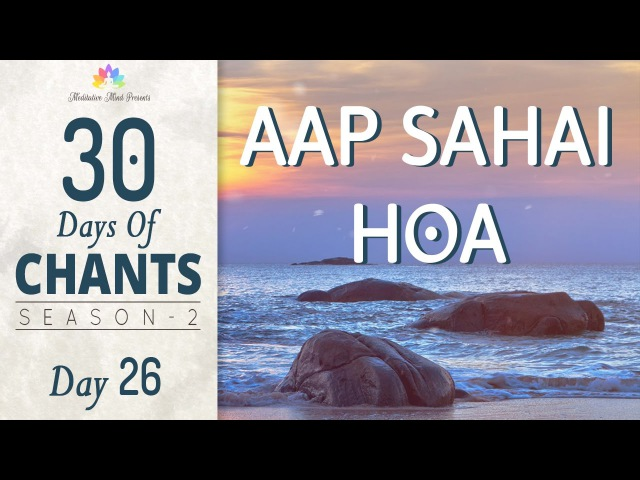 AAP SAHAEE HOA Divine Help Mantra 30 Days of Chants S2 DAY26