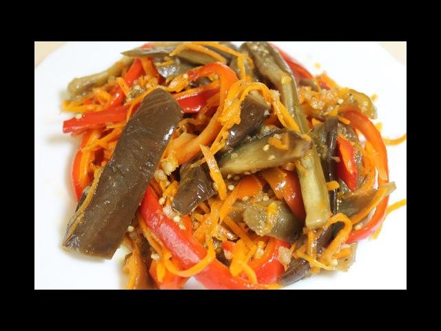 Баклажаны по корейски на зиму на обед на ужин закуска салат Простой рецепт салата из баклажанов