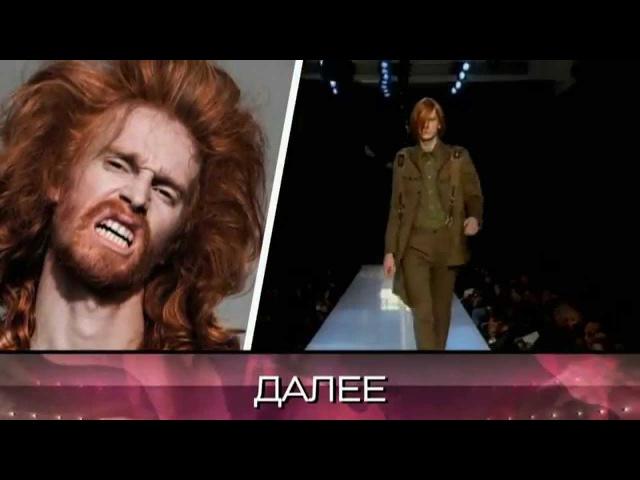 Анна Чапман и ее мужчины выпуск 4 Прохор Шаляпин Антон Сихарулидзе и Данила Поляков