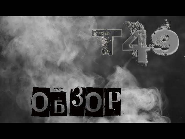 Т49 АПУПИТЕЛЬНЫЙ ОБЗОР ГАЙД ОТ ВОДОДЕЛА АМВЕЙ НЕРВНО КУРИТ ДЖОВ В ШОКЕ