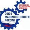 """Московское РО ООО """"СоюзМаш России"""""""