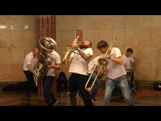 BBB.Музыка в метро Brevis Brass Band popurri Madcon