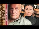 Генеральская внучка 11 серия 2009 HD 720p