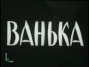 Ванька (1959)