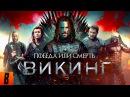 BadComedian ВИКИНГ Самый дорогой фильм в истории России