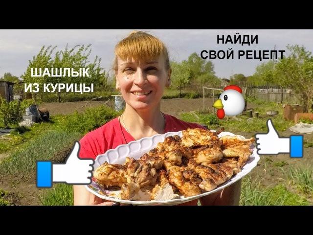 Шашлык из курицы фирменный рецепт маринада кетчунез