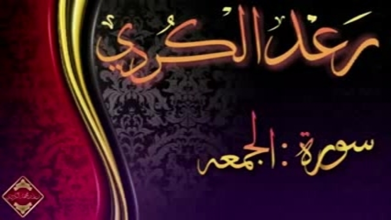 Iz sury Al dzhumua Rayd Muhammad Kurdi SGYKkfq5Qw0 320x240