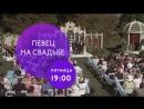 Певец на свадьбе на ТНТ4!