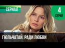 ▶️ Гюльчатай. Ради любви 4 серия - Мелодрама Фильмы и сериалы - Русские мелодрамы