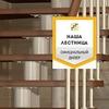 Лестницы и ограждения | Архангельск