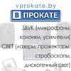 Прокат в Минске звук свет проекторы кальяны дым