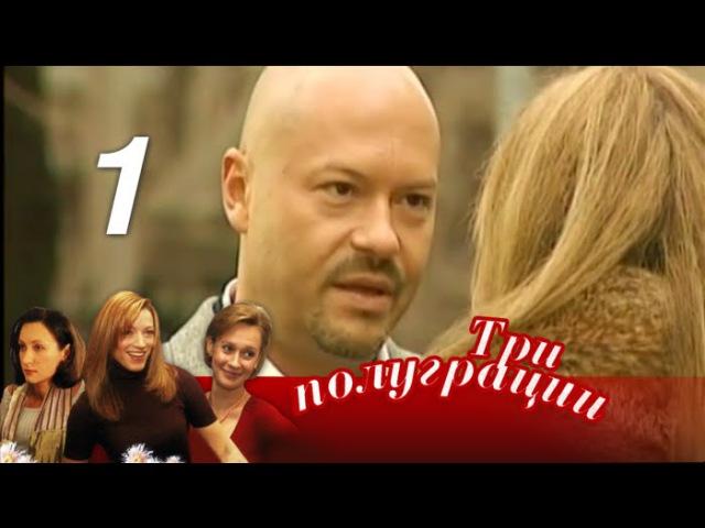 Три полуграции Серия 1 2006 Драма мелодрама @ Русские сериалы