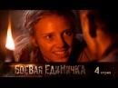 Боевая единичка 4 серия 2015 HD 1080p